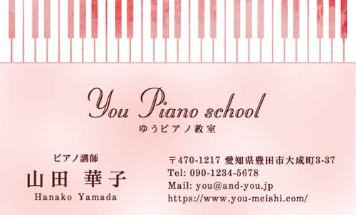 ピアノ教室 ピアノ講師 名刺